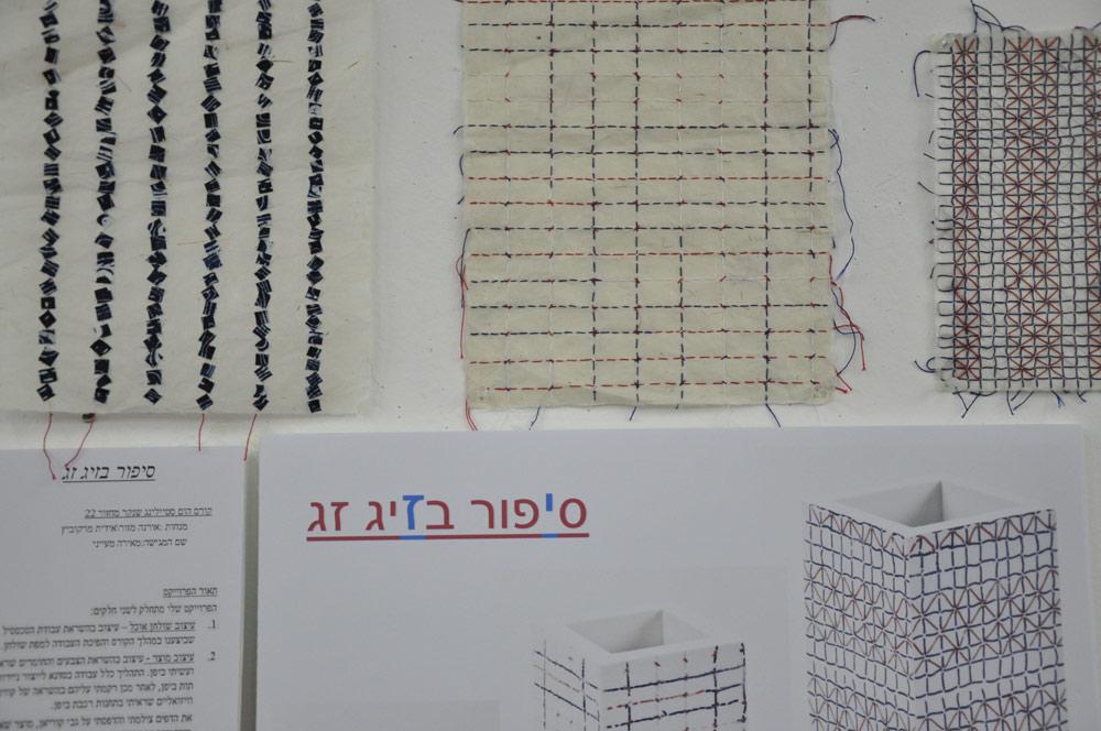 אדריכלית מאירה מעייני - סיפור בזיג זג: הלבשת בית טקסטילית עם כלי בטון בהשראה יפנית. שנקר הנדסאים