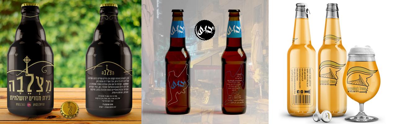 סטודנטים מעצבים בירה ירושלמית - הנדסאי עיצוב מדיה בשנקר הנדסאים