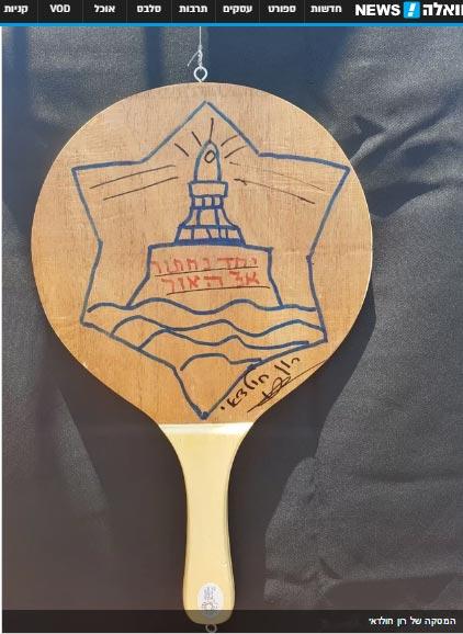 """מטקה בעיצובו של ראש העיר ת""""א מר רון חולדאי - שנקר הנדסאים"""