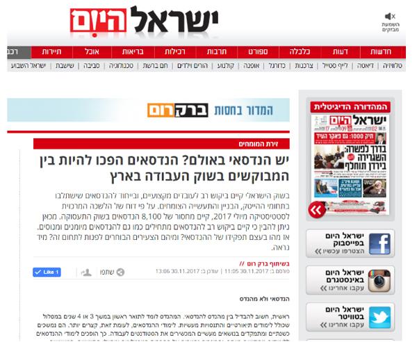 הנדסאי או מהנדס? כתבה בישראל היום - שנקר הנדסאים