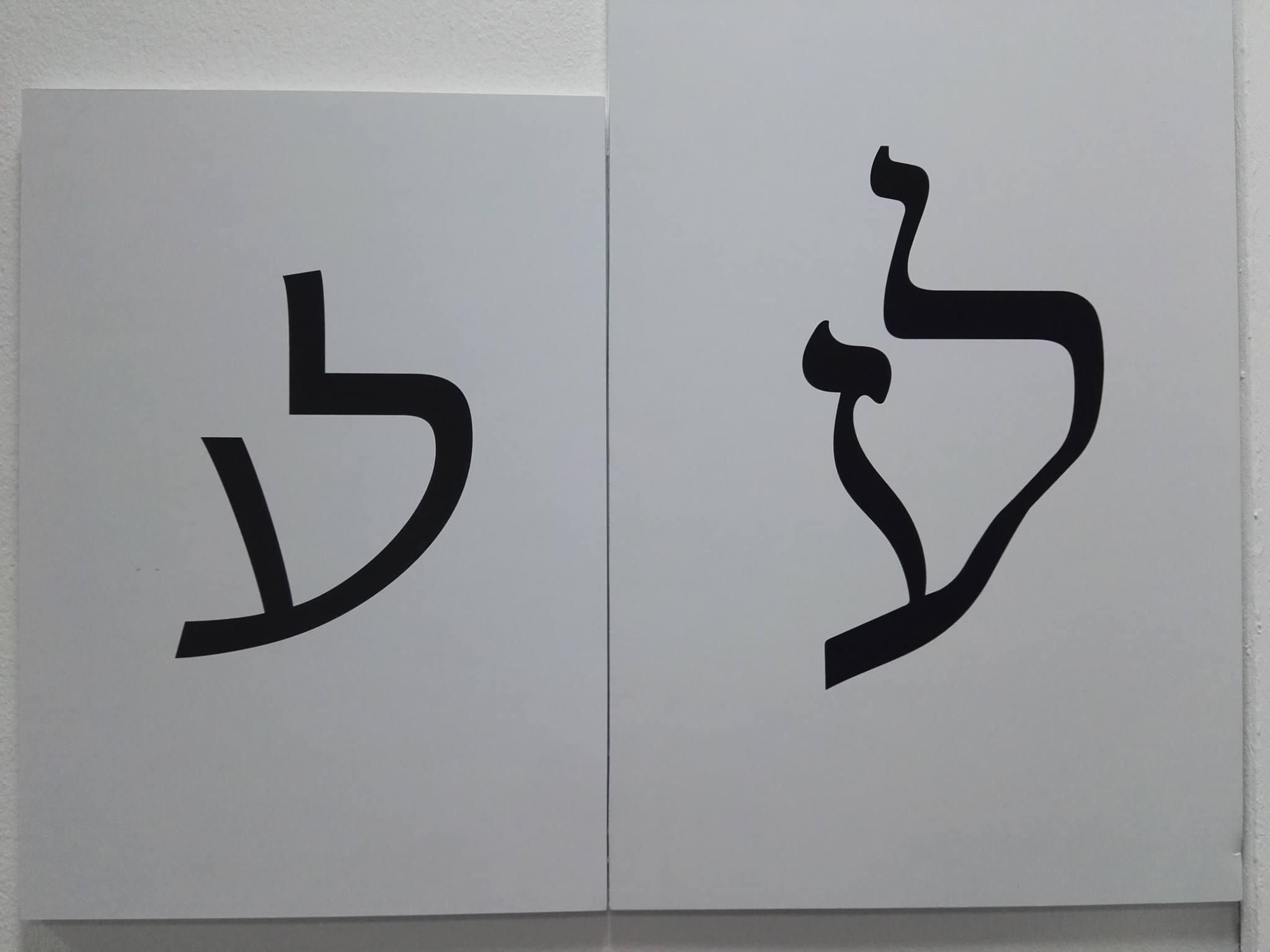 סטודנטים מציגים סימן עברי חדש בשיעור טיפוגרפיה - מסלול הנדסאי מדיה שנקר הנדסאים