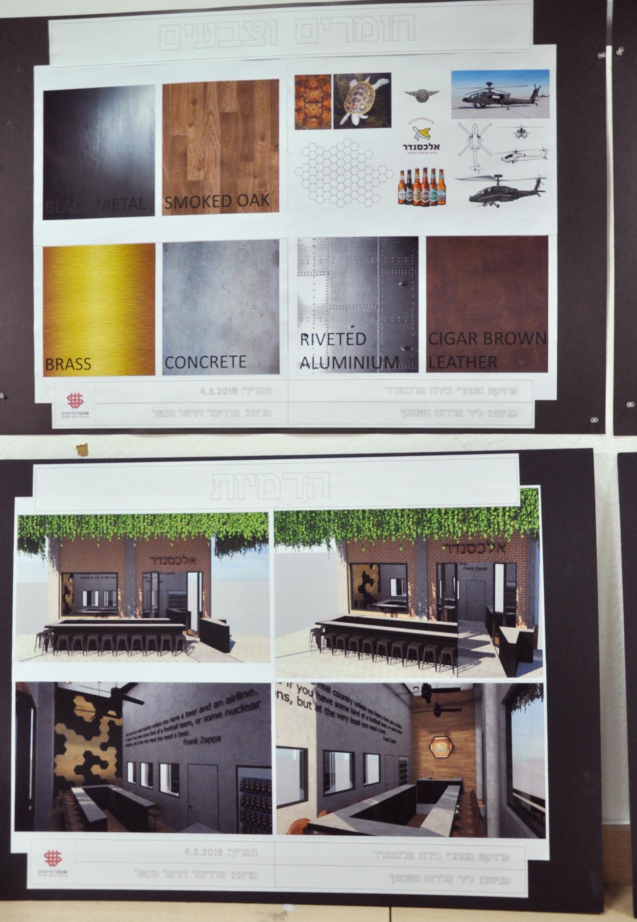 ליר מגישה - קונספט עיצוב פנים למרכז המבקרים של בירה אלכסנדר - שנקר הנדסאים