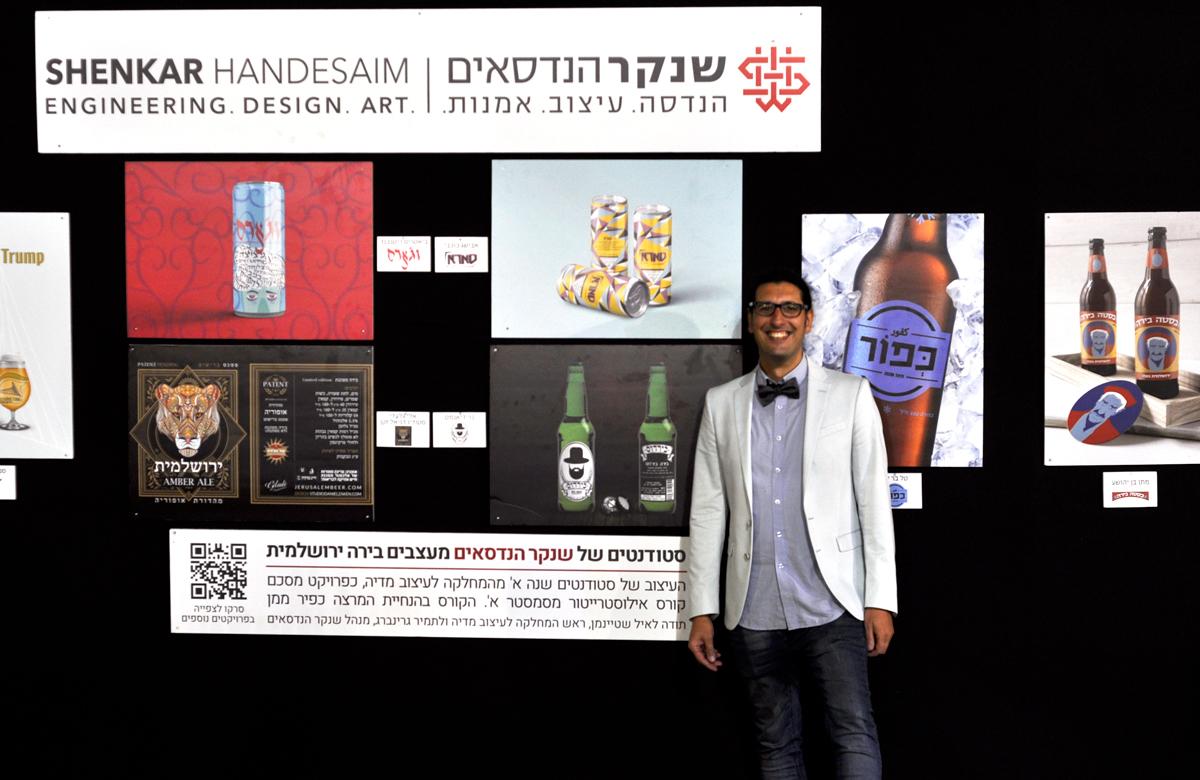 כפיר ממן בתערוכת הסטודנטים - פסטיבל הבירה ירושלים