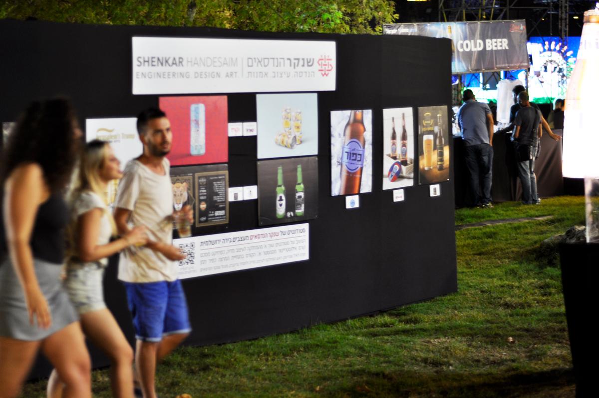 תערוכת סטודנטים לעיצוב בפסטיבל הבירה ירושלים - שנקר הנדסאים