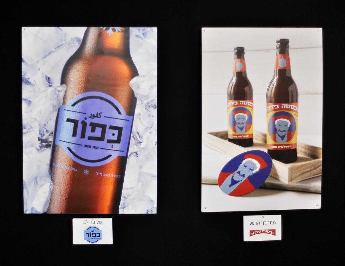 עבודות של מתן בן יהושע וטל בר לב בפסטיבל הבירה ירושלים - שנקר הנדסאים
