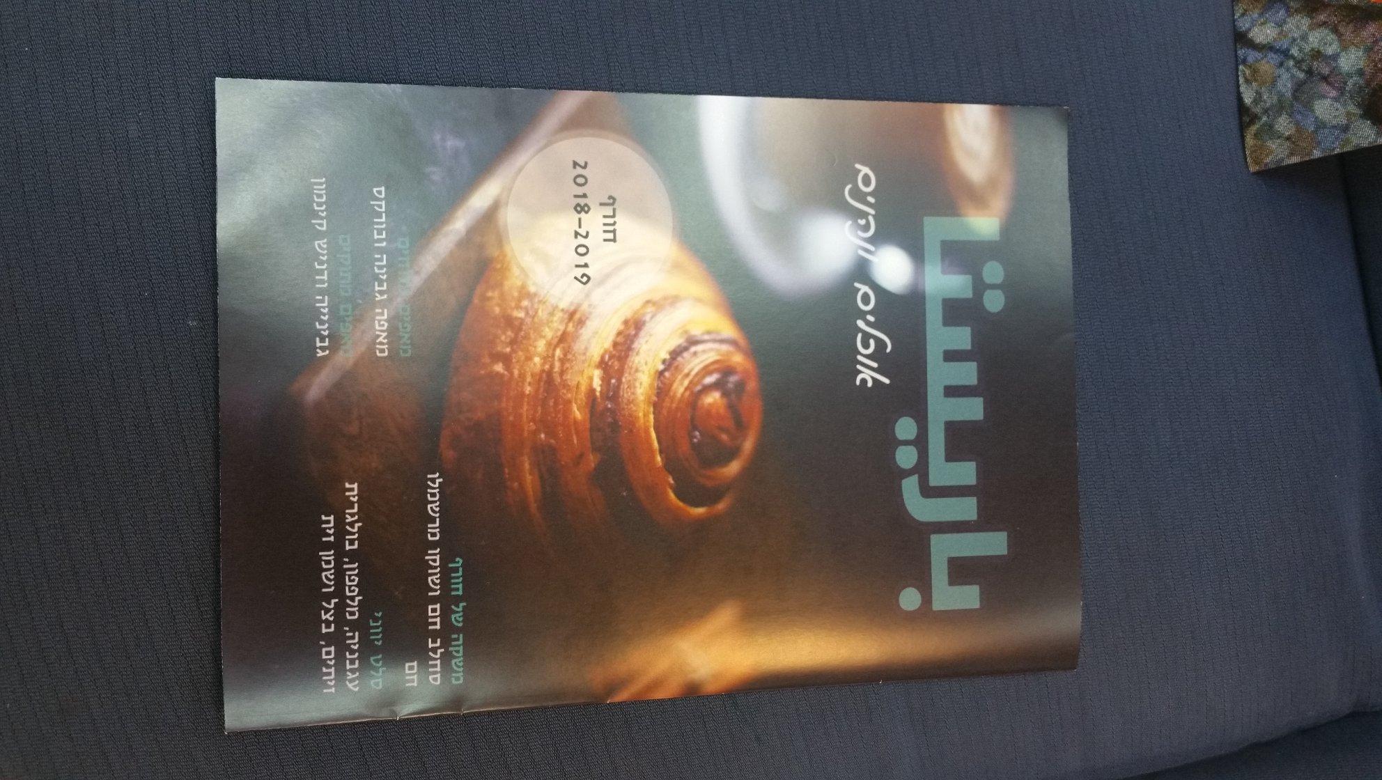 עיצוב מגזין - קורס אינדיזיין שנקר הנדסאים