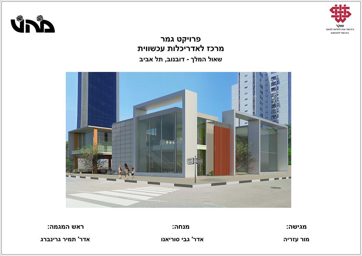 פרויקט הגמר של מור עזריה - אדריכלות שנקר הנדסאים